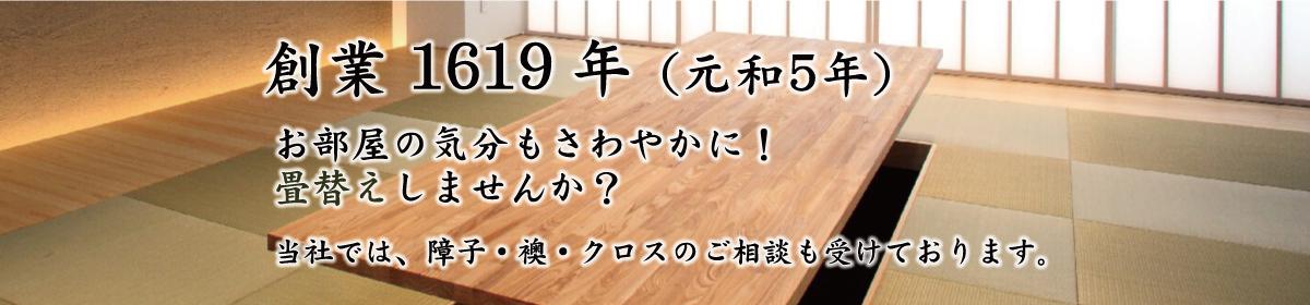 広島の畳は株式会社タマダ